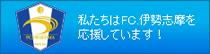 FC.伊勢志摩